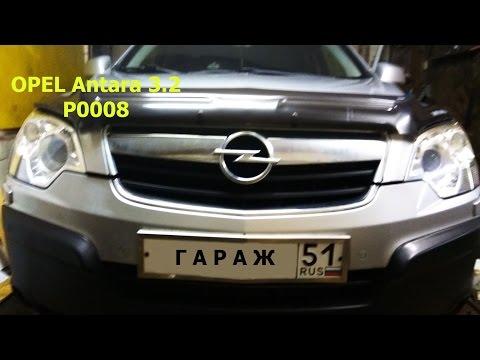 Opel Antara Z32SE, Ошибка P0008. Часть 1