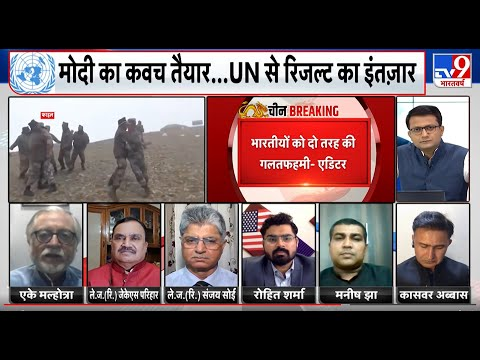 India China Clash : PM Modi ने किया रक्षा कवच तैयार, UN से Result का इंतजार