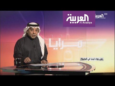العرب اليوم - شاهد: إمكانية حل الأزمة الليبية وتسويتها في ألمانيا