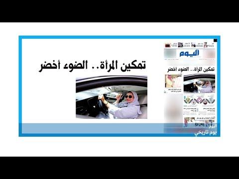 العرب اليوم - شاهد: التاريخ يدوّن يوم قيادة المرأة للسيارة في السعودية