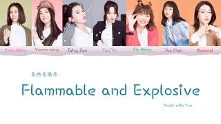Youth With You 2 (青春有你2) - Flammable and Explosive  《易燃易爆炸》 CHN/PIN/ENG Lyrics