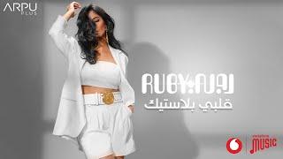Ruby - Alby Plastic [Official Lyrics Video] | روبي - قلبي بلاستيك تحميل MP3