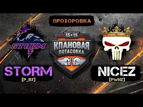 КЛАНОВАЯ ПОТАСОВКА. 1 тур. STORM_TEAM [P_BY] vs NICEZ [PWNZ]