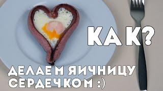 Яичница сердечком. Удиви любимого человека :)