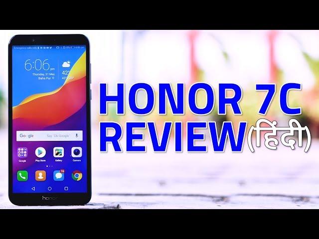 Honor 7C Price Slashed on Amazon India, हुवावे हॉनर 7सी