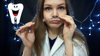 АСМР  Стоматолог Отбелит Тебе Зубки   Asmr   Dentist RP