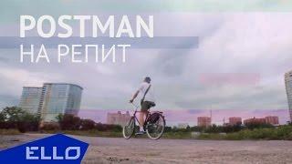 Postman - На репит / ELLO UP^ /