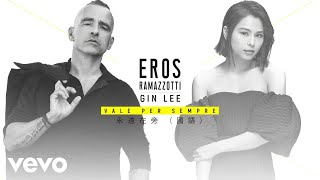 Eros Ramazzotti, Gin Lee - Vale Per Sempre (Mandarin Version / Lyric Video)
