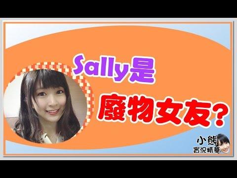 小熊來爆料  Sally是廢物女友?