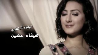 حسين الجسمي - صمت القلب (النسخة الاصلية)   قناة نجوم تحميل MP3