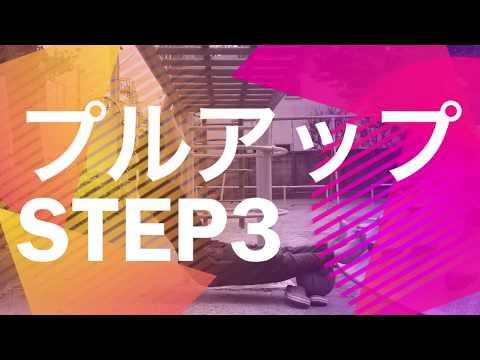 プリズナートレーニング プルアップ3 ジャックナイフプルのやり方