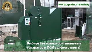 Сепаратор аеродинамічний ІСМ-10 від компанії ХЗЗО - виробник аеродинамічних сепараторів ІСМ та ІСМ-ЦОК - відео 2
