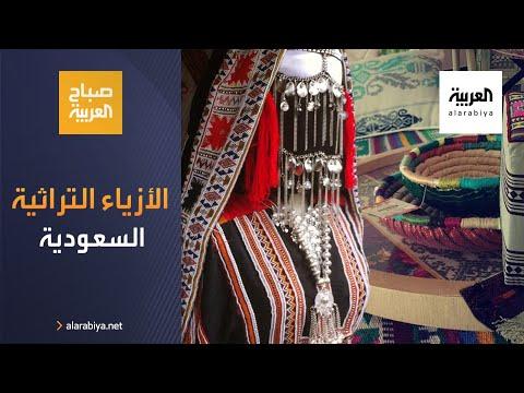 العرب اليوم - شاهد: الأزياء التراثية السعودية تعود إلى الواجهة من جديد