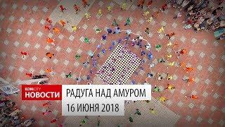 Komcity Новости — «Радуга над Амуром», 16 июня 2018