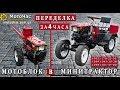 Минитрактор из мотоблока за 4 часа  (полное видео)Доставка Кит-наборов по Украине..
