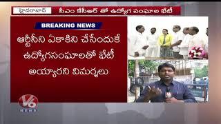 TNGO And TGO Leaders Meet CM KCR In Pragathi Bhavan | V6 Telugu News