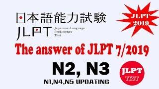 jlpt test - TH-Clip