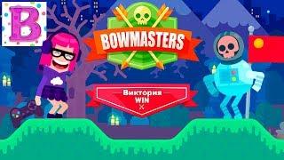 Bowmasters! Дочка заколола папу в игре Боумастер - дуэль игроков на луках и копьях. Игра мультик.
