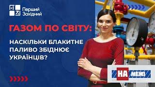 Як блакитне паливо збіднює українців?