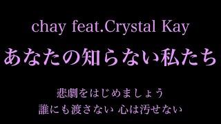 mqdefault - 【フル  歌詞】ドラマ『あなたには渡さない』(主題歌)あなたの知らない私たち/chay feat.Crystal Kay     arr by AYK