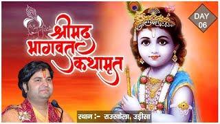 Shrimad Bhagwat Katha (Rourkela, Odisha) Day-6 || Year-2016 || Shri Sanjeev Krishna Thakur Ji