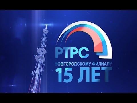 15 лет Новгородскому филиалу РТРС