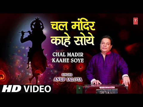 चल मंदिर काहे सोये Chal Mandir Kaahe Soye I ANUP JALOTA I New Full HD Video Song