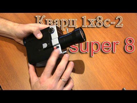Кварц 1 Х 8 С-2 / Quartz 1 X 8-2 видео