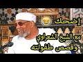 اضحك مع الشيخ الشعراوى وهو يحكى عن قصص طفولته😂😂