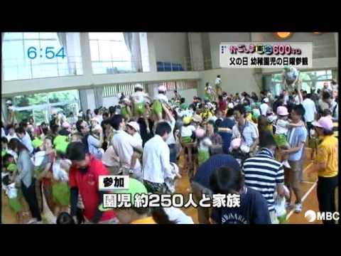幼稚園児たちの父の日(2014年6月25日放送)