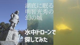 湖底の坂本城跡を水中ドローンで調査してきた【明智光秀を探せ!坂本城編】