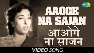 Aaoge Na Saajan   Official Video   Jan Pehchan   Nargis, Raj