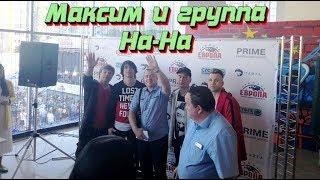 Видео для Максима! Его знакомство с группой НА-НА в Липецке, 19 мая 2019!