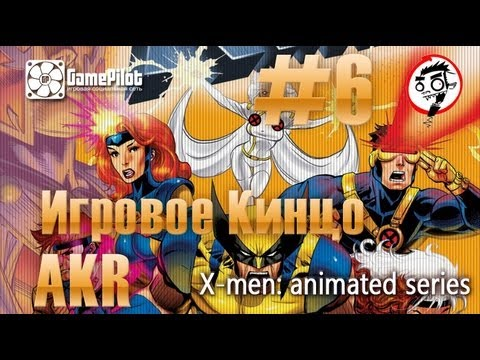 Игровое кинцо: AKR - X-Men animated series Выпуск 6.