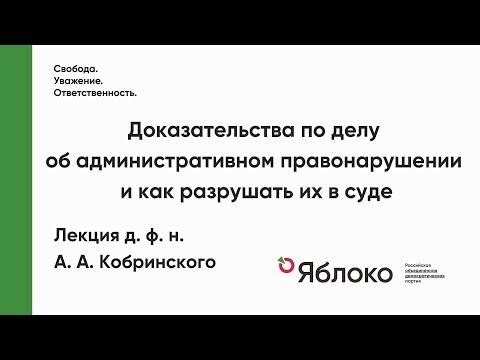 А. А. Кобринский. Доказательства по делу об адм. правонарушении