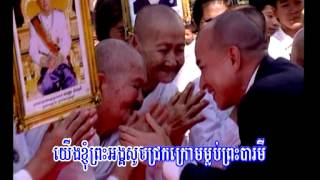 Cambodia anthem song  (Short Video)