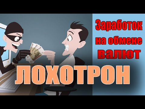 Как заработать на обмене валют.  Осторожно - ЛОХОТРОН!