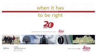 20 лет Leica Geosystems Казахстан - Астана