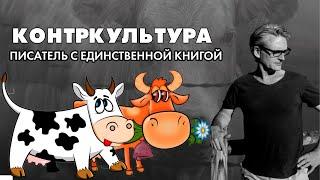 """Две сцены из книги Мэттью Стокоу """"Коровы""""."""