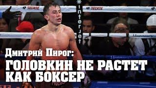 Дмитрий Пирог: Из Головкина сделали монстра, но он не растет как боксер