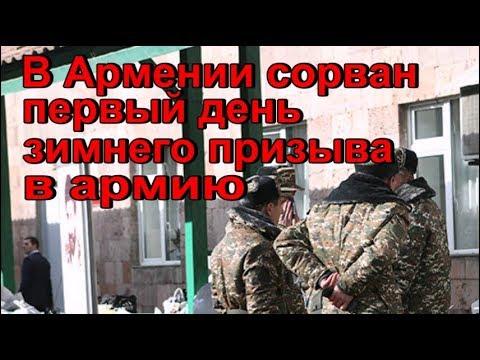 В Армении сорван первый день зимнего призыва в армию