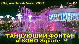 ТАНЦУЮЩИЙ ФОНТАН и SOHO Square ШАРМЭЛЬШЕЙХ ЕГИПЕТ 2021