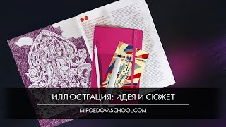 Курс «Иллюстрация: идея и сюжет»
