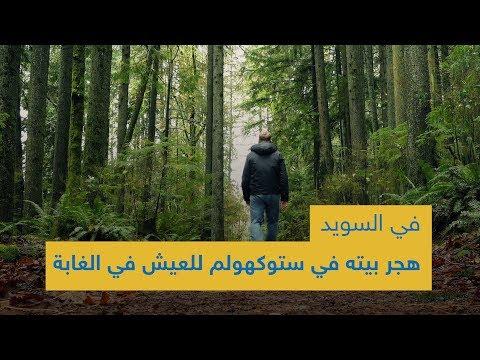 هجر بيته في ستوكهولم للعيش في الغابة