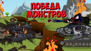 Армия добра разбита.Мультики про танки.
