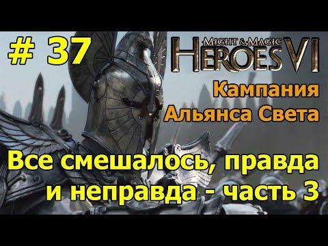 Герои меча и магии 7 игра скачать торрент