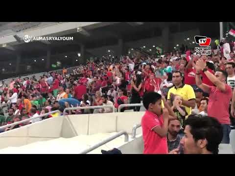 فرحة الجماهير عقب إحراز مروان محسن