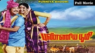 Punniya Boomi 1978 | Tamil FULL Movie | Sivaji Ganesan, Vanisri, Sangeeta | HD | Cinemajunction