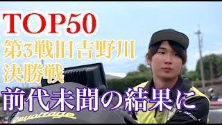 JB TOP50第3戦旧吉野川決勝戦 Go!Go!NBC!