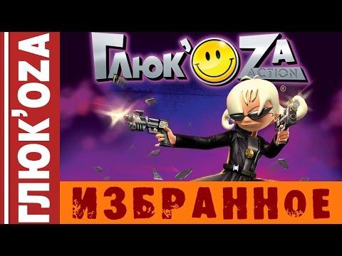 Глюк'oZa - Избранное (Видеография, лучшие хиты)